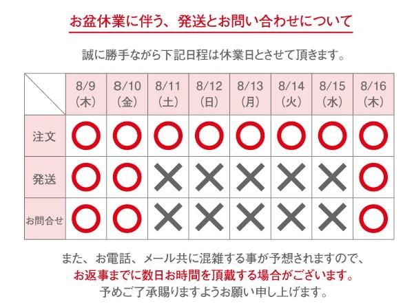 """""""ペットデザインラボのお盆期間"""