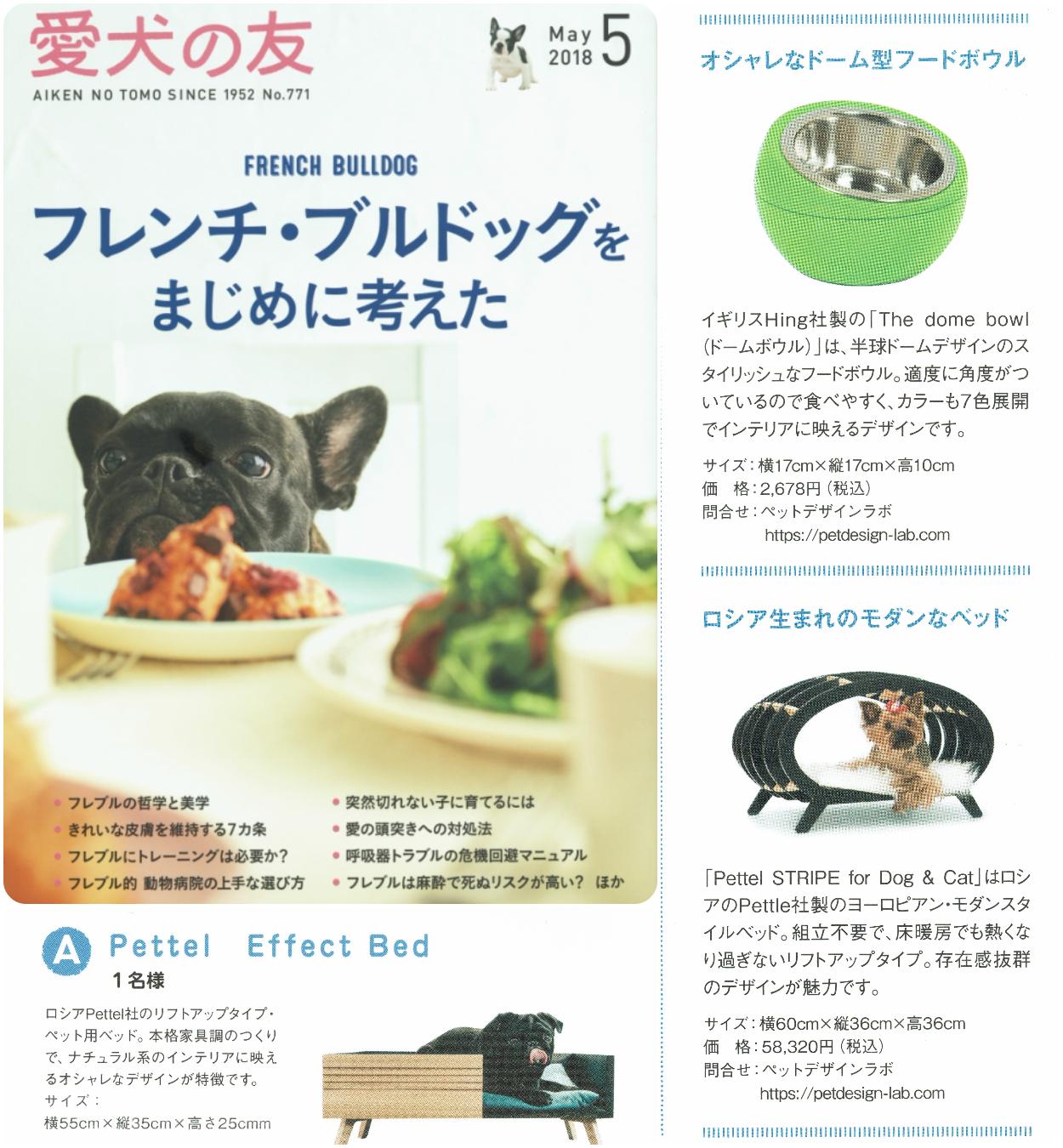 ペットデザインラボが愛犬の友5月号に掲載されました