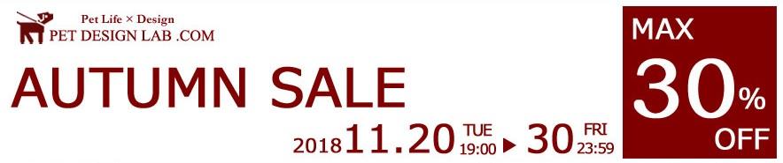 ペットデザインラボの2周年記念セール